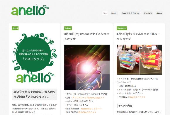 名古屋の体験教室やワークショップは社会人サークル『アネロ クラブ』